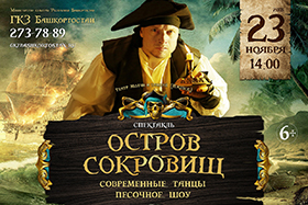 «Остров сокровищ» с участием коллектива «Молчи и танцуй» г. Ижевск