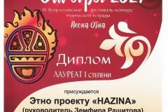 diplom-laureatu-1-stepeni-gruppa-hazina-bashkortostan-convert