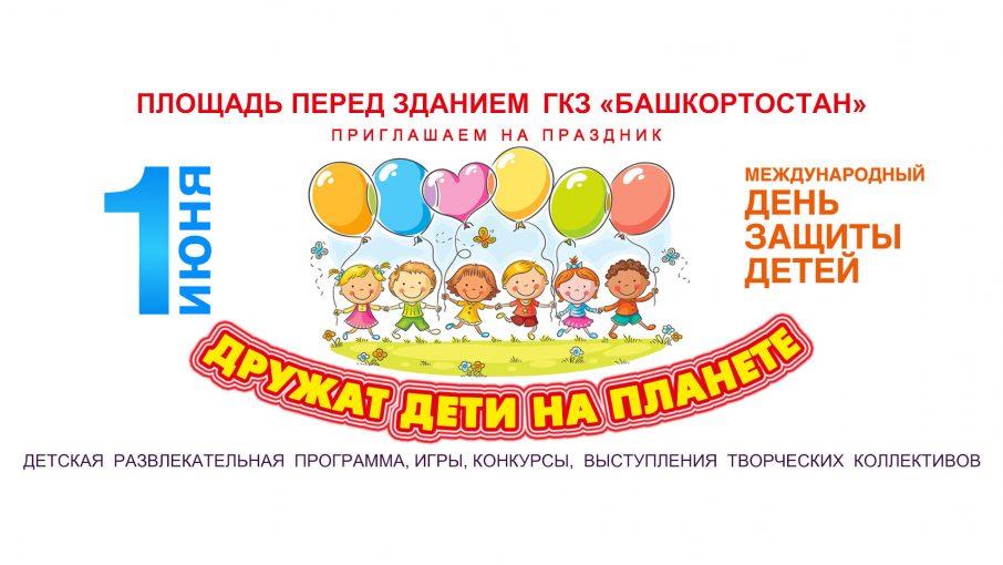 01062021_День защиты детей