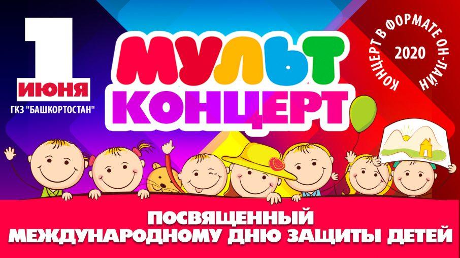 01_06_МУЛЬТКОНЦЕРТ__(1920х1080 pix)_2020 (1)-min