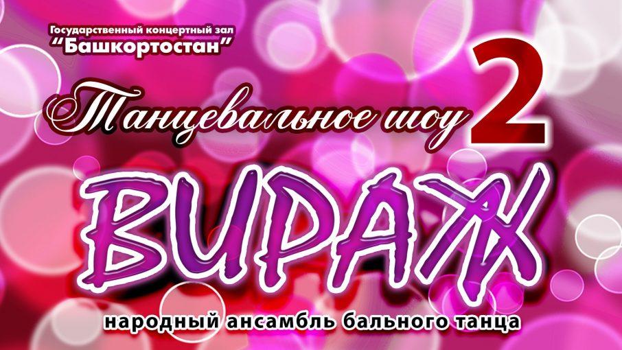 01_29_06_Танц_шоу-2_ВИРАЖ_(1920х1080 pix)-min