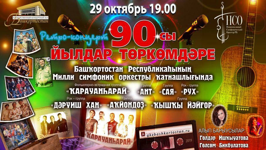 05_01_2021_Ретро-концерт_(1920 х1080 pix)-min