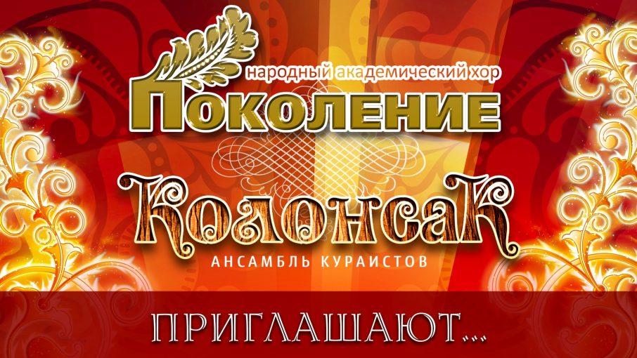 07_10_Поколение_Колонсак_(1920х1080 pix)-min