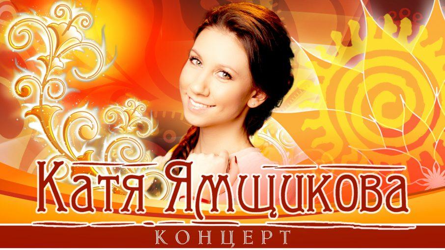 09_02_Катя Ямщикова_(1920х1080 pix)