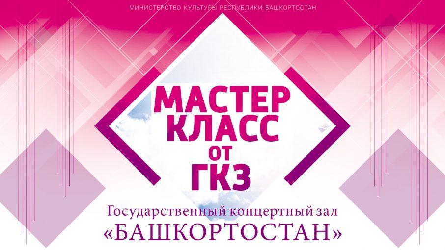 13_апр_Мастер-класс_(1920х1080 pix)