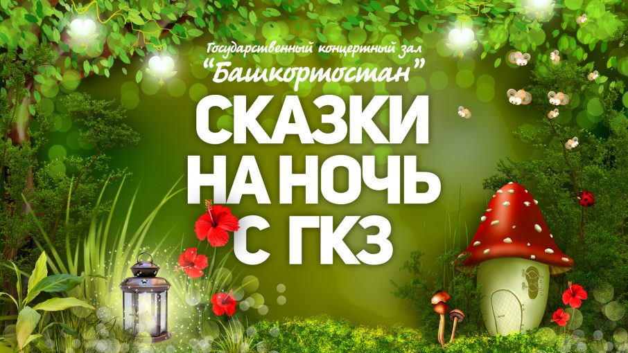 13_апр_Сказки на ночь с ГКЗ_(1920х1080 pix)