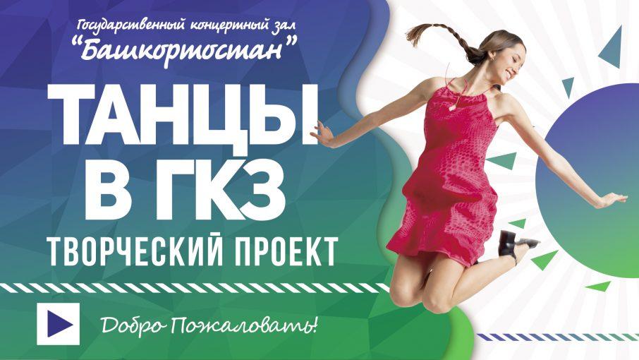 13_апр_Танцы в ГКЗ_(1920х1080 pix)