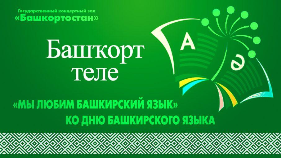 14_12_День_Баш_Языка_(1920х1080 pix)