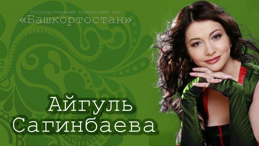 15_05_Айгуль Сагинбаева _(1920х1080 pix) (1)