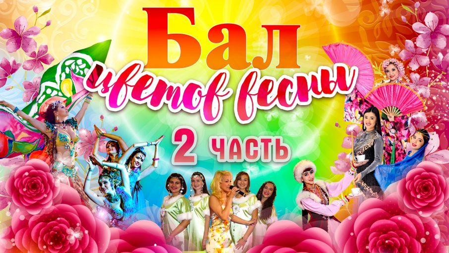 16_10_Бал Цветов Весны_(1920х1080 pix)-min