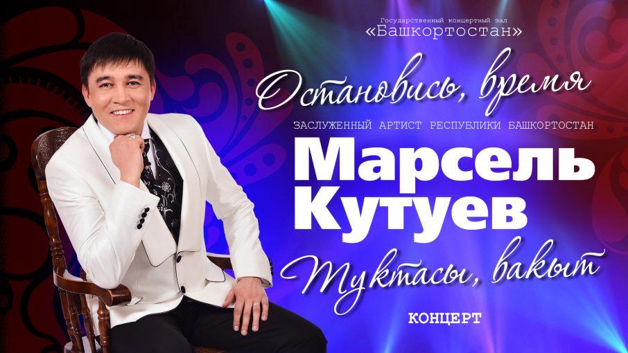 28_04_Марсель Кутуев_(1920х1080 pix)