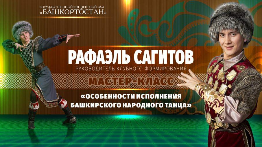 31_08_Рафаэль Сагитов_(1920х1080 pix)-min