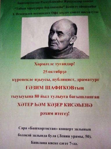 Афиша Газим Шафиков