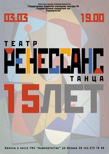 Афиша НТТ Ренессанс 3 марта