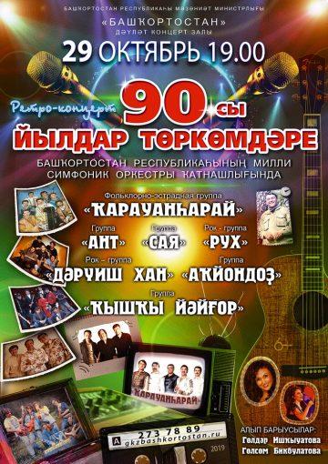 Афиша__Ретро+концерт посл