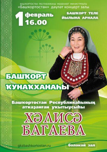Афиша_(Пример)_ХӘЛИСӘ БАГАЕВА_01_02_2020