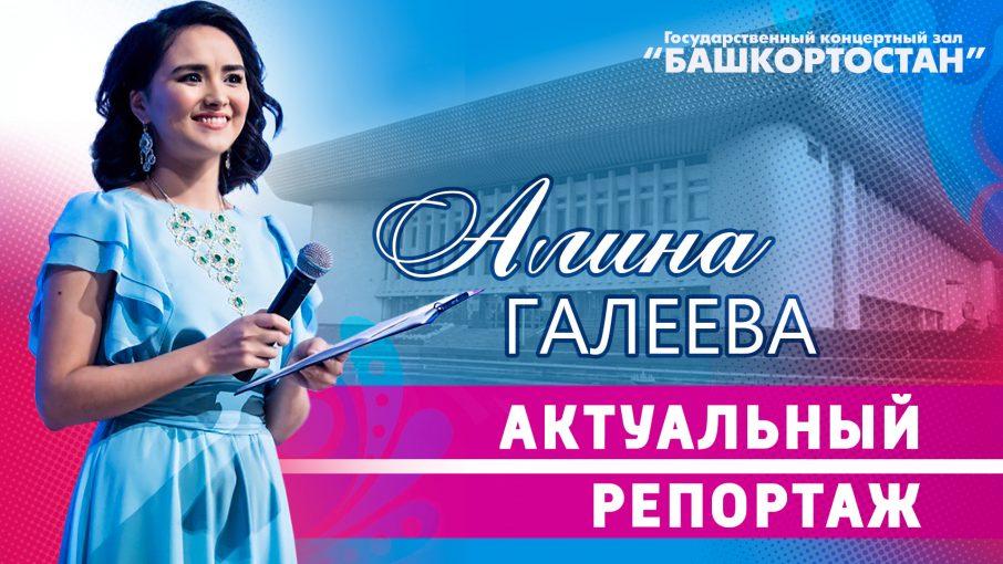 Актуальный репортаж с Алиной Галеевой_(1920х1080 pix)-min