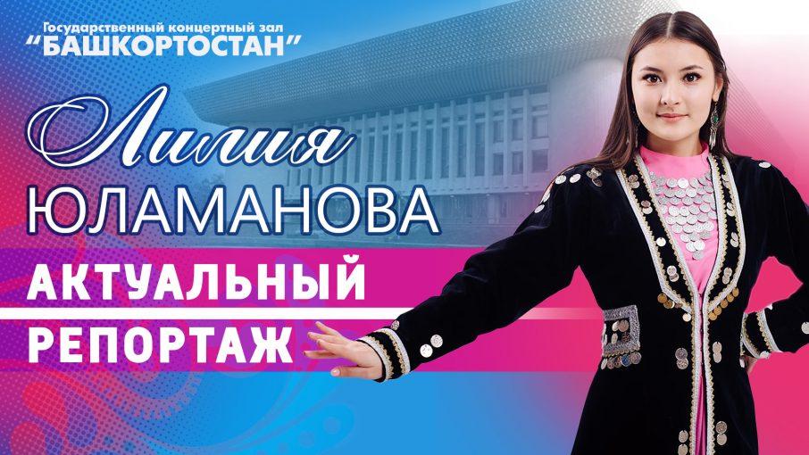 Актуальный репортаж с Лилией Юламановой_(1920х1080 pix)-min