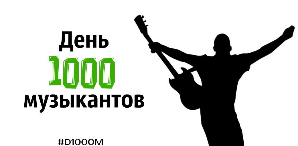 День 1000