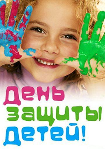 День защиты детей_2018