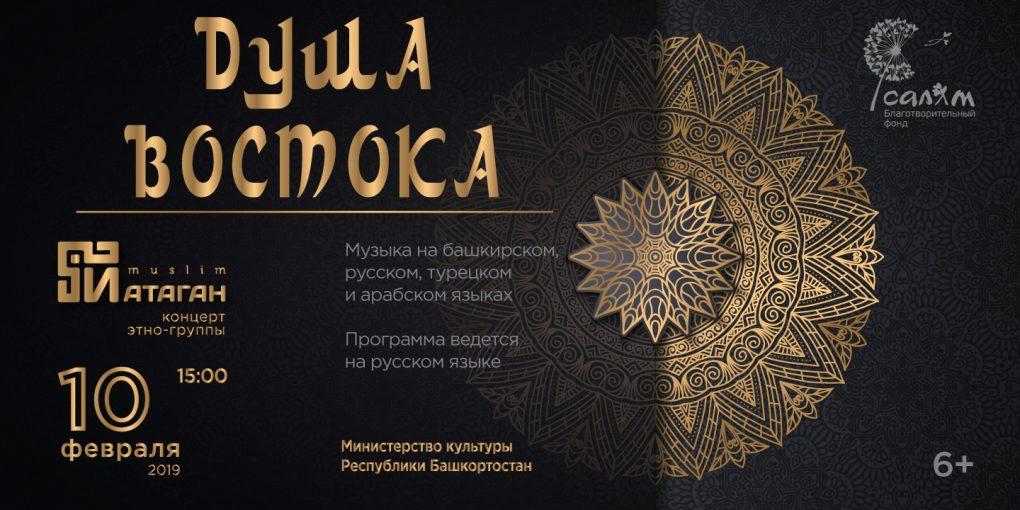 Душа-Востока-макет-Сайт