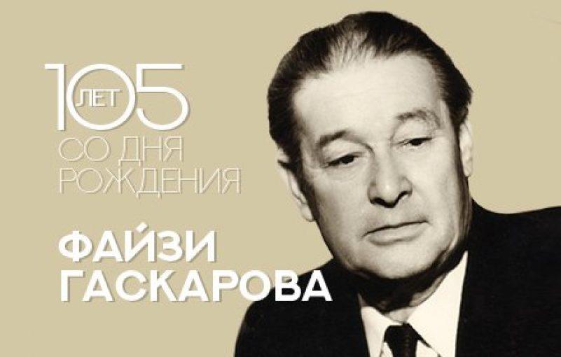 Гаскаров