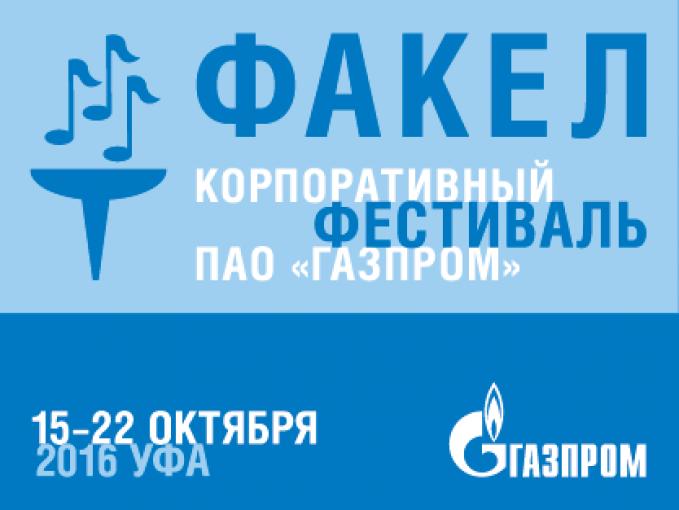 gazprom-fakel