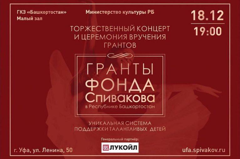 Гранты Спиваков 18.12.2017