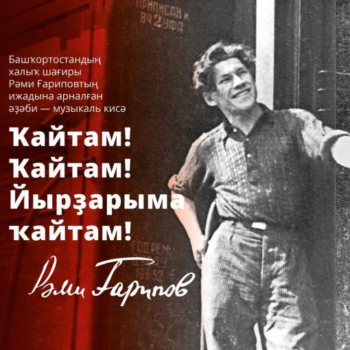 ИНСТА Гарипов