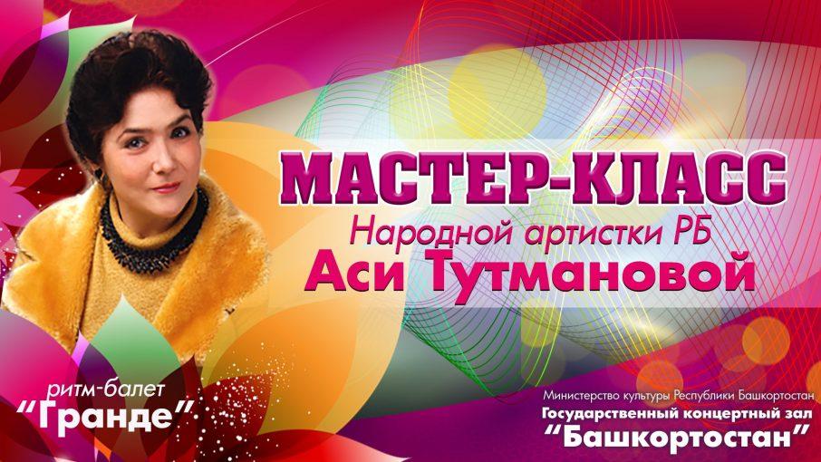 Мастер класс Аси Тутмановой-min