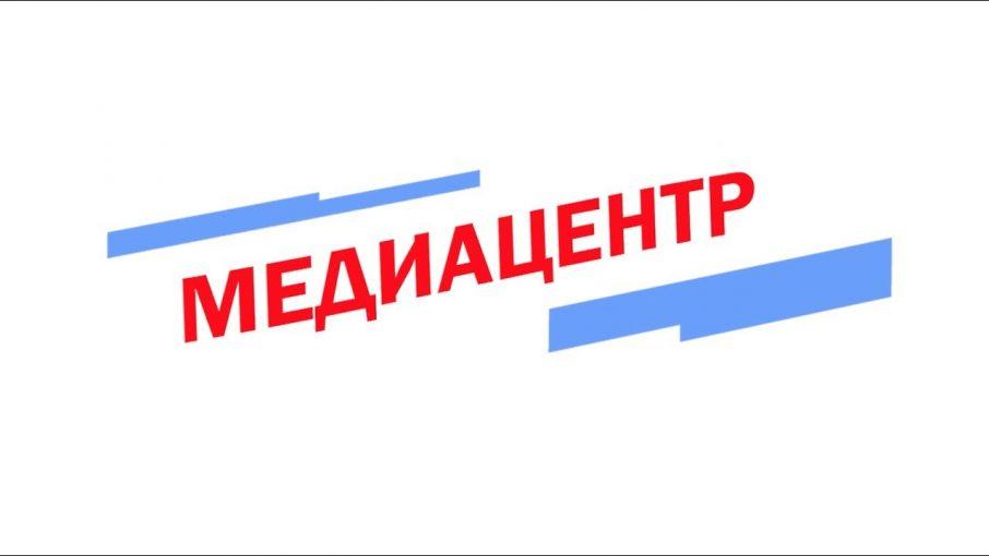 МедиаЦентр ГКЗ Лого