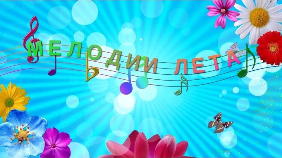 мелодии лета