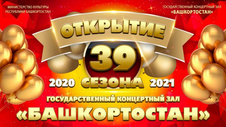 ОТКРЫТИЕ 39 Тв_сез 2020-2021_(1920х1080 pix)-min