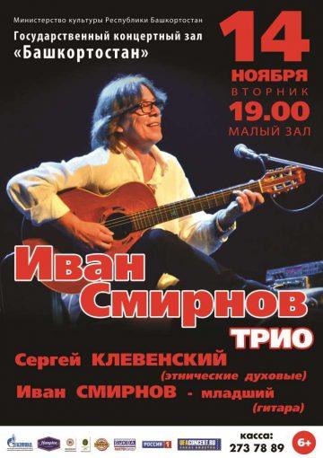 Трио Смирнова