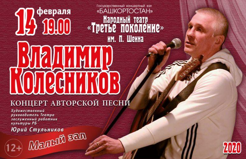 Владимир Колесников_(930х600 pix)_Сайт